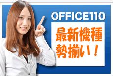 ビジネスフォンを東京エリアで購入するなら